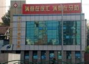 上海市徐汇区牙病防治所
