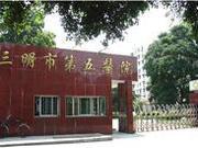 三明市第五医院