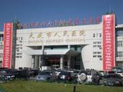 大庆市人民医院北院