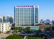 宁夏医科大学总医院肿瘤医院