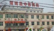 渭南市蒲城县中医医院