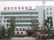 咸阳市妇幼保健院