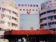 西安市中医医院