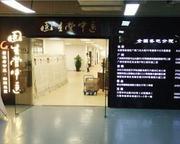 广州固生堂海珠分院