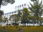 武汉科技大学附属天佑医院