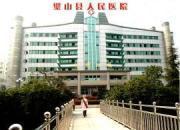 重庆市璧山区人民医院