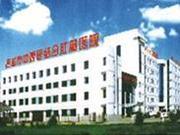 吉林市中西医结合肛肠医院
