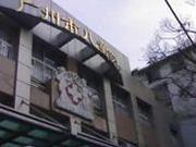 广州市妇女儿童医疗中心儿童医院院区