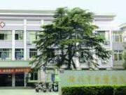 余姚市中医院