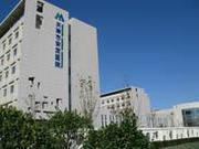天津市安定医院