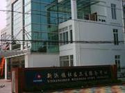 上海市松江区新浜镇卫生院