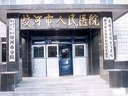 蛟河市人民医院