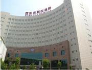 西安市第四医院
