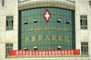 新疆省阿克苏市沙雅县人民医院