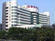 西安市中心醫院