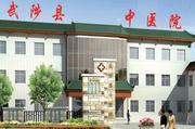 武陟县中医院