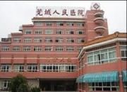 莞城人民医院