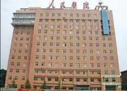 藁城市人民医院