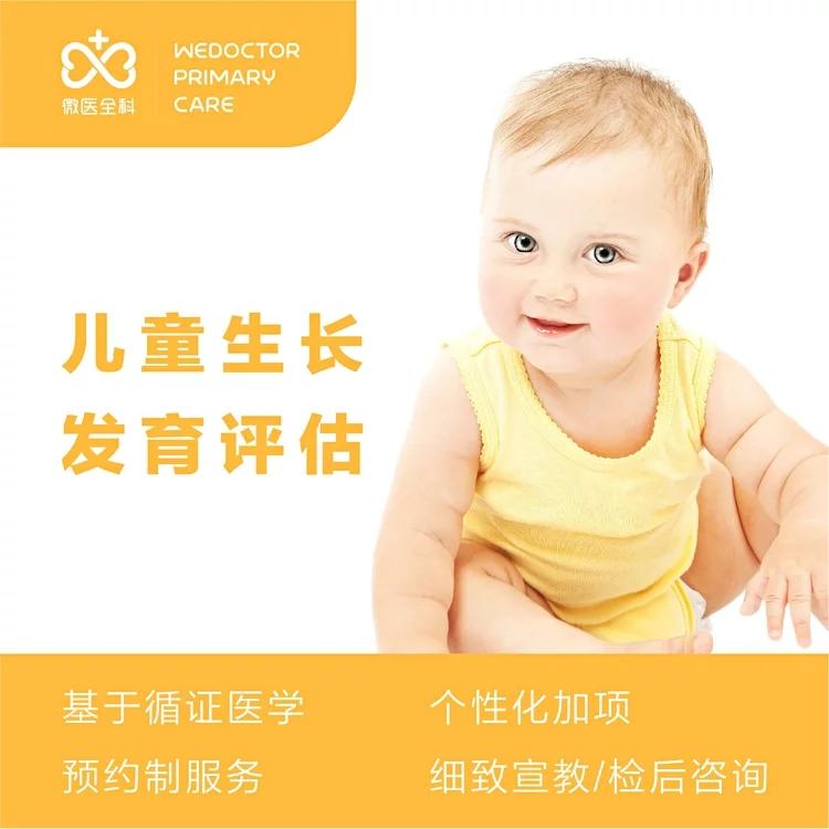 微医全科中心 儿童生长发育评估套餐 0-6岁宝宝适用
