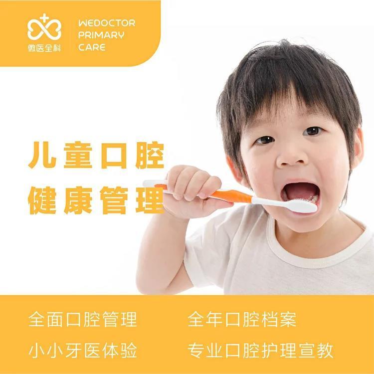【杭州】儿童全口涂氟套餐