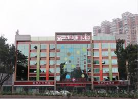 广东六一儿童医院
