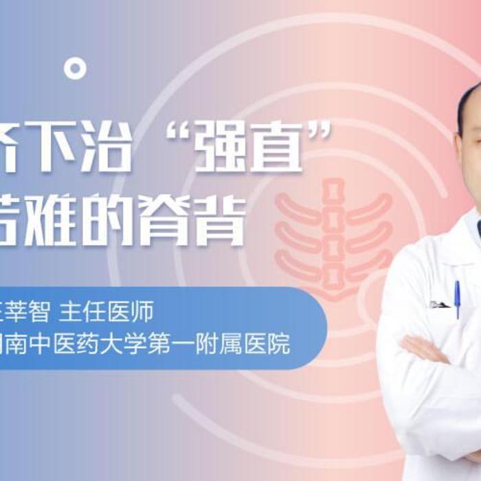 医生说|强直性脊柱炎一定要用生物制剂吗?
