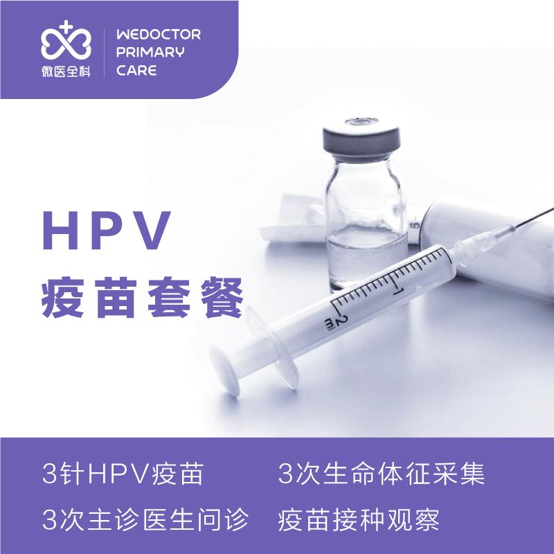【南京】HPV疫苗 4价/9价套餐