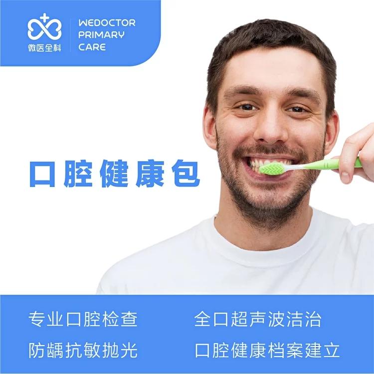 【北京/南京/杭州/成都】口腔健康包