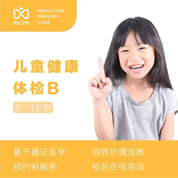 【北京/杭州/南京/成都】儿童健康体检B