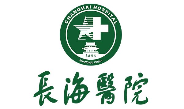 合作伙伴-长海医院.png